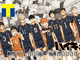 「ハイキュー!!」のコラボTカードが登場! 名シーンを背景に烏野高校排球部メンバーが勢ぞろい