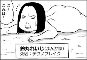 「こんなときもありました」と鈴丸さん