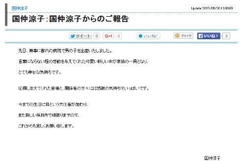 国仲涼子さんの報告