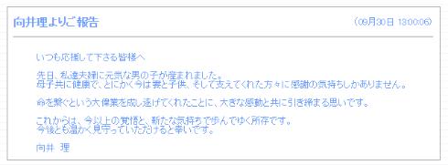 向井理さんの報告