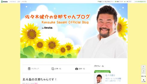 佐々木健介の旦那ちゃんブログ