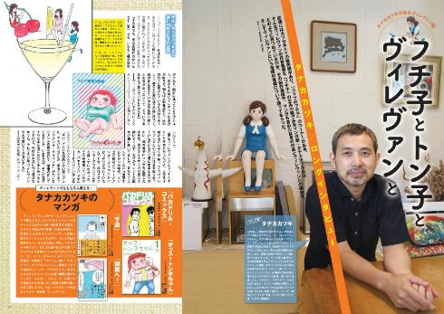 タナカカツキさんのロングインタビュー