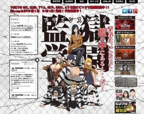 監獄学園の画像 p1_10