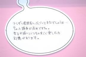蒼樹先生のコメント