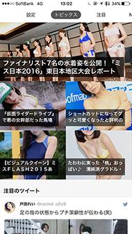 アイドルGoGo画面