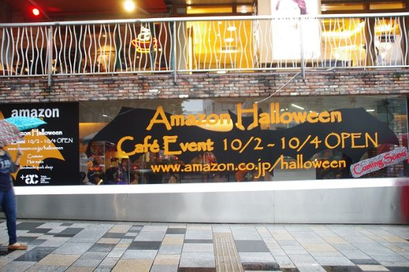 Amazon Halloween