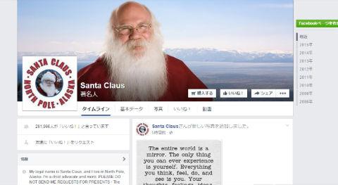 サンタ・クロース