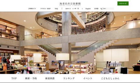 海老名市立図書館
