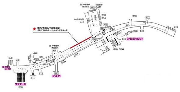 丸ノ内線新宿駅メトロプロムナード