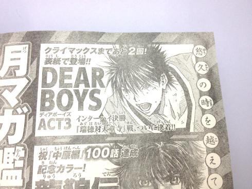 「DEAR BOYS」最終回の告知