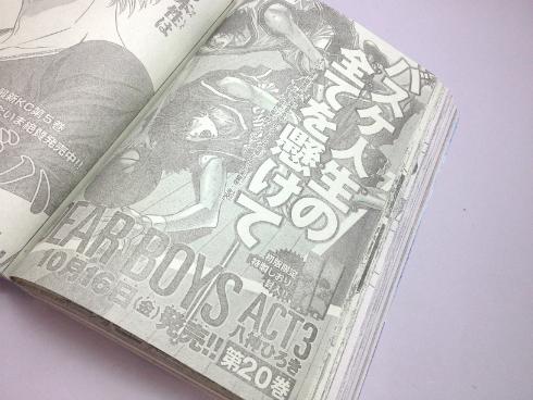 最新20巻は10月16日発売