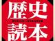 中経出版「歴史読本」 59年の歴史に幕を下ろす