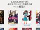 KADOKAWA「二次創作を解禁する!」 俺ら「うおおおお!」 KADOKAWAが二次創作作品の投稿が可能な小説投稿サイトを今冬オープン