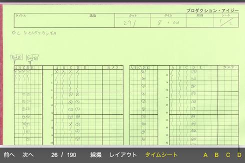 「アニメミライ プラス」タイムシート