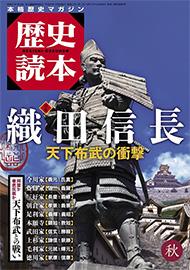 歴史読本 2015年秋号