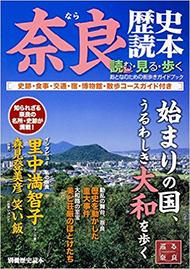 別冊歴史読本 奈良歴史読本