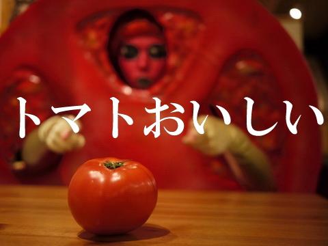 トマト人間