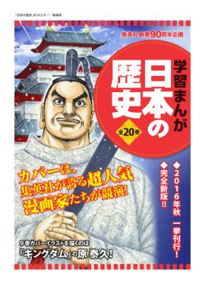 原泰久さんの徳川家康ポスター