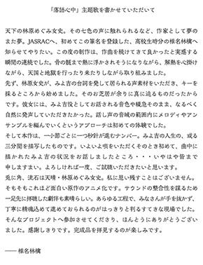 椎名林檎さんコメント