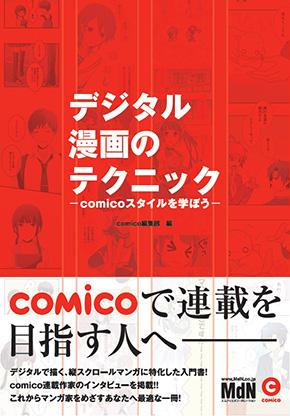 デジタル漫画のテクニック−comico スタイルを学ぼう−