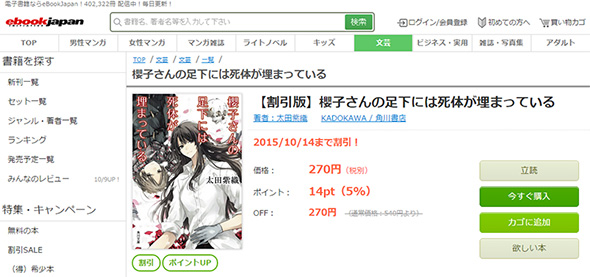 eBookJapanでは2万2000冊以上の対象作品が10月14日まで50%オフ
