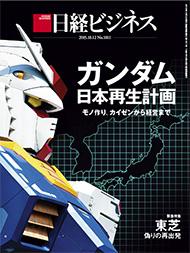 日経ビジネス(2015年10月12日号)表紙