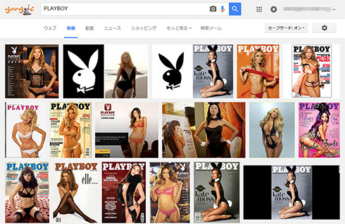 PLAYBOYで画像検索したところ