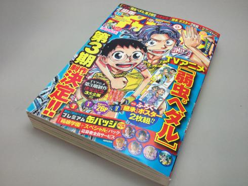 「週刊少年チャンピオン」46号