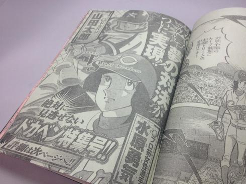 ドカベン ドリームトーナメント編に水原勇気が登場!