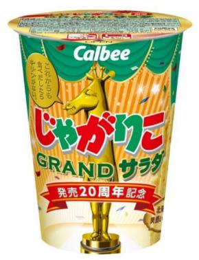 じゃがりこ GRAND(グラン)サラダ