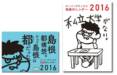 島根県×鷹の爪 スーパーデラックス自虐カレンダー