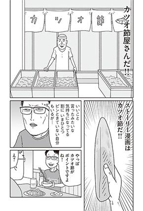 ストーリー漫画はカツオ節だ!