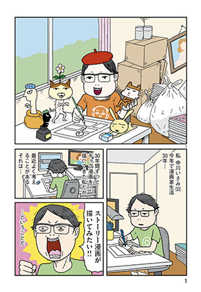 中川いさみ先生が53歳だったことにまず驚く