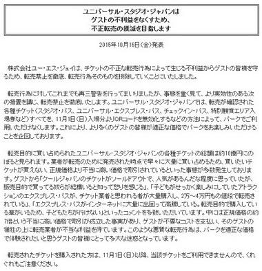 ユニバーサル・スタジオ・ジャパン、転売が確認されたチケットは使用無効に より厳格に転売行為の撲滅目指す