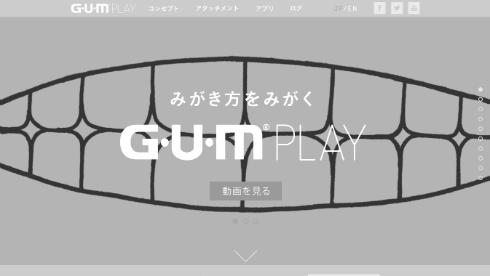 G・U・M PLAY ティーザーサイト