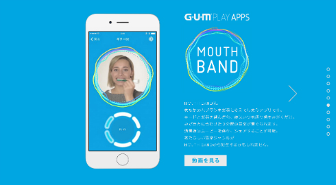 MOUTH BAND
