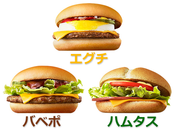 マクドナルドの新ハンバーガー
