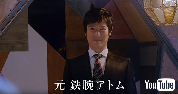 堺雅人さん演じる元鉄腕アトム