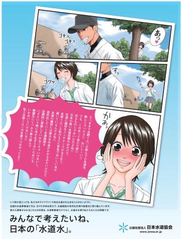 日本水道協会2015ポスター