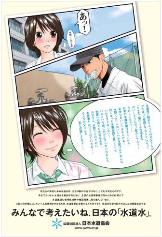 日本水道協会2014ポスター