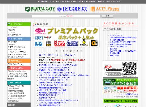 青森ケーブルテレビ(ACT)