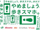 東日本旅客鉄道、ドコモ・KDDI・ソフトバンクと共同で「やめましょう、歩きスマホ。」キャンペーン実施