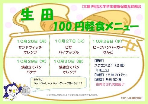 100円軽食