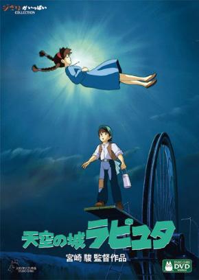DVD「天空の城ラピュタ」