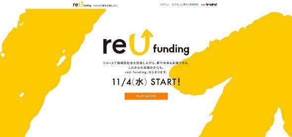 reU funding