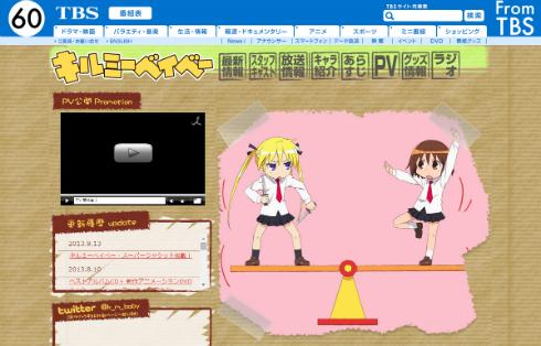 アニメ「キルミーベイベー」公式サイト
