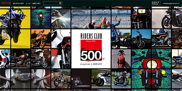 RIDERS CLUB digital LIBRARY
