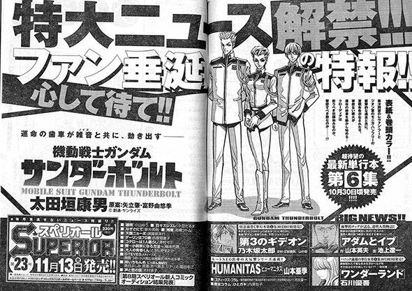 詳細はビッグコミックスペリオール23号で発表?