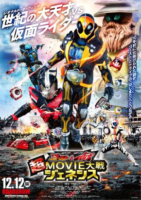 「仮面ライダー×仮面ライダー ゴースト&ドライブ 超MOVIE大戦ジェネシス」映画ポスター