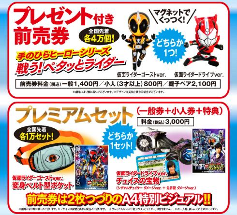「仮面ライダー×仮面ライダー ゴースト&ドライブ 超MOVIE大戦ジェネシス」前売り券